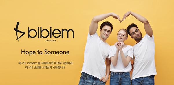 韓國品牌眼鏡BIBIEM
