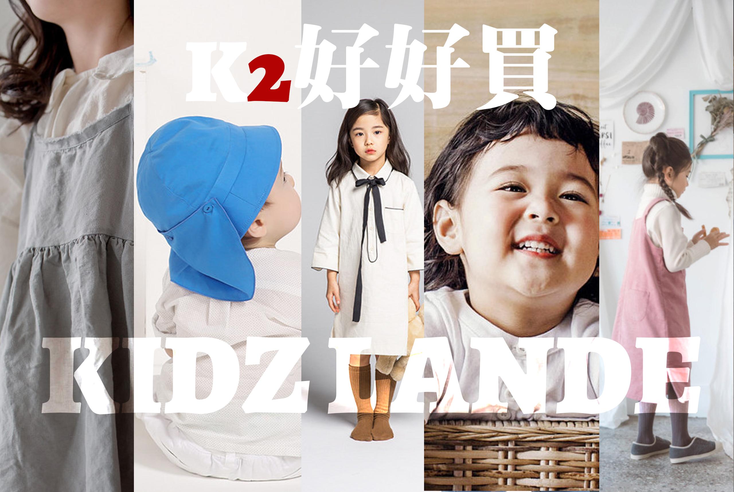 0-7歲寶貝時尚!五家韓國童裝、親子裝網拍小匯集
